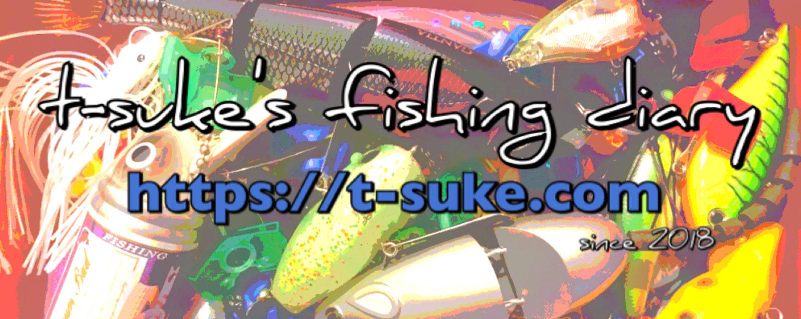 t-助の釣り日記