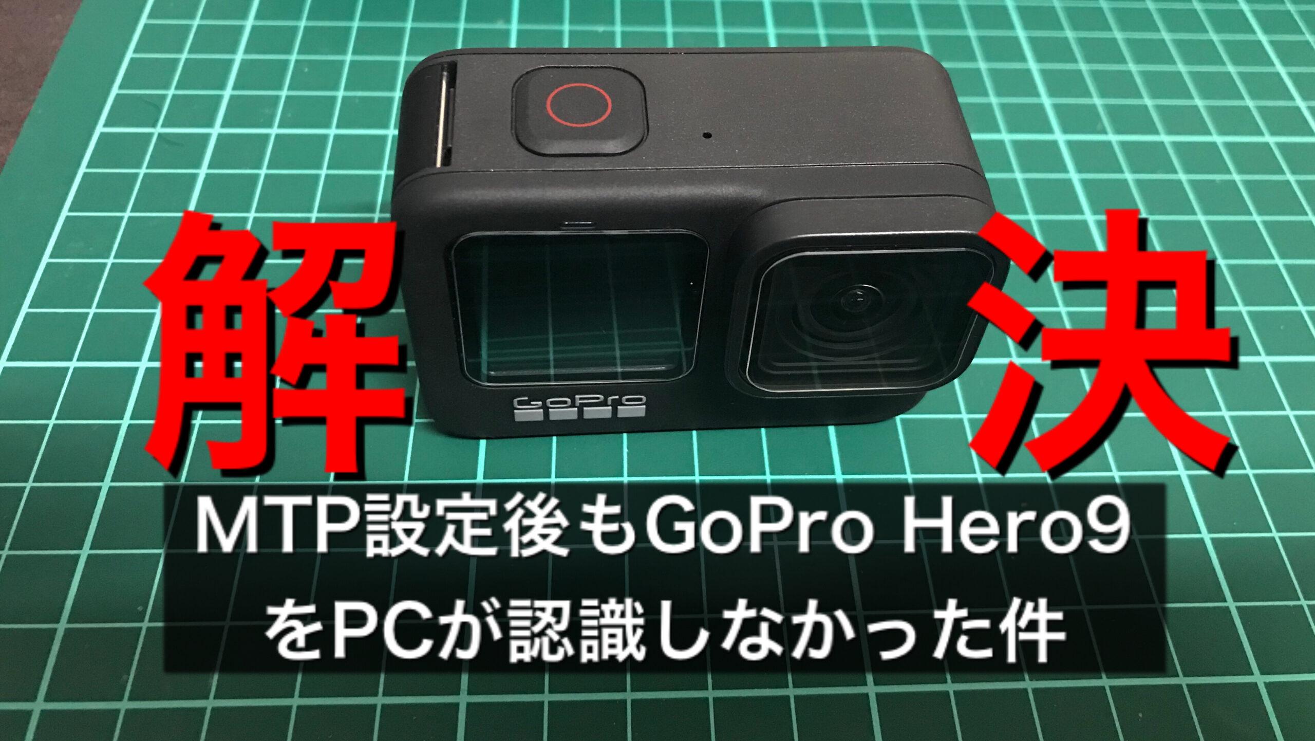 MTP設定後もGoPro Hero9をPCが認識しなかった件のアイキャッチ